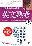 医学部受験の英語 英文解釈 学習法