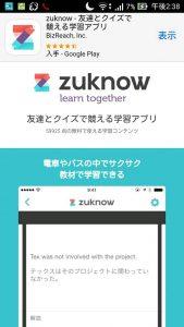 単語アプリZuknow