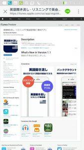 英語聞き流し - リスニングで英会話学習!無料アプリ