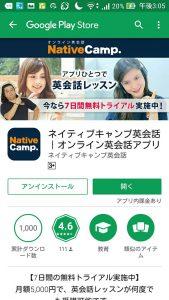 オンライン英会話アプリネイティブキャンプ