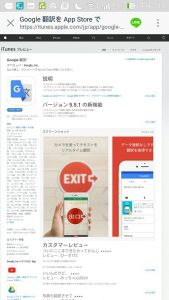 Google翻訳アプリ機能説明