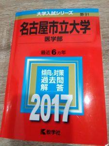 名古屋大学医学部の英語