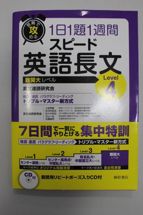 医学部受験の英語 リスニング勉強法