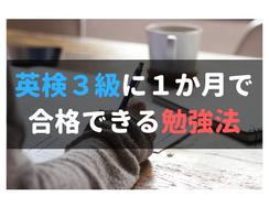 英検3級に1か月で合格できる勉強法~15のポイント
