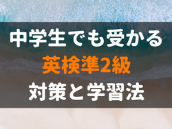英検®準2級対策