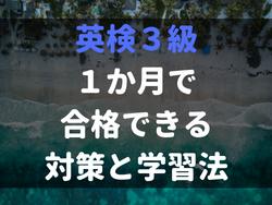 英検®3対策