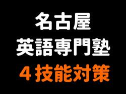 名古屋英語専門塾 4技能対策