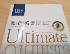 Vision Quest 総合英語 Ultimateをおススメする理由とその勉強法 by Bryce
