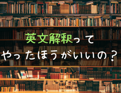 英検のための英文解釈
