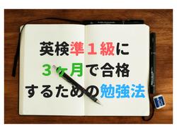 英検®準1級対策