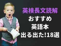 英検長文オススメ本