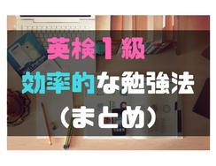 英検1級の効率的な勉強法(まとめ)
