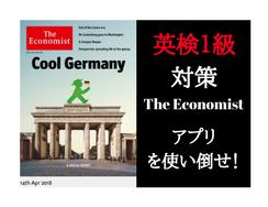 英検1級にはThe Economist