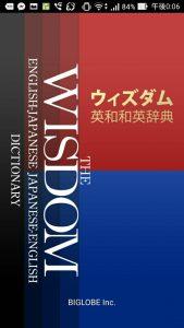 辞書アプリウィズダム英和和英辞典