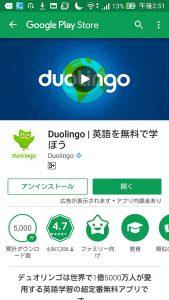 4技能アプリDuolingo