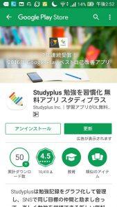 学習管理アプリStudyPlus