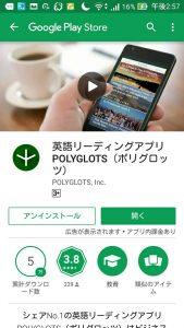 リーディングアプリPOLYGLOTS