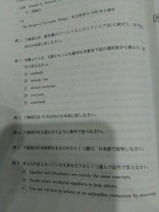 名古屋大学医学部の英語 ページ例