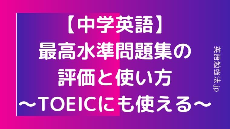 中学英語】最高水準問題集の評価と使い方~TOEICにも使える~ 英語 ...
